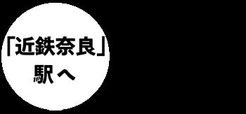 「近鉄奈良」駅へ32分