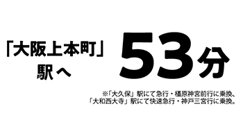 「大阪上本町」駅へ53分