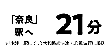 「奈良」駅へ21分
