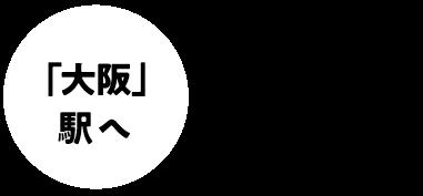 「大阪」駅へ52分