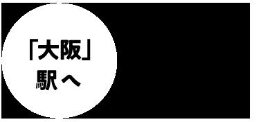 「大阪」駅へ54分
