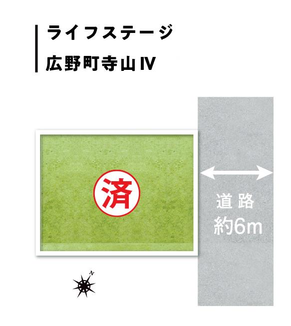 ライフステージ広野町寺山Ⅲ・Ⅳ
