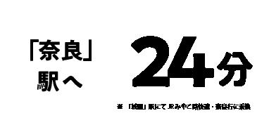 「近鉄奈良」駅へ41分