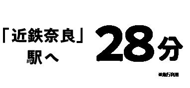 「京都」駅へ23分