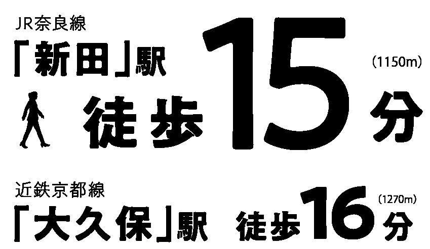 近鉄奈良線「新田」駅徒歩15分|近鉄京都線「大久保」駅徒歩16分
