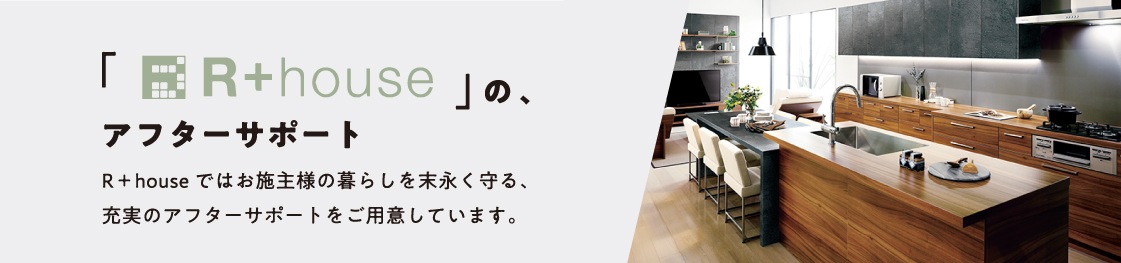 アールプラスハウス京都宇治の注文住宅の工務店