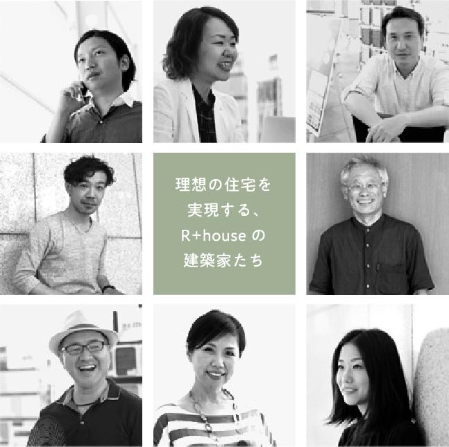 アールプラスハウス京都宇治の注文住宅の工務店の建築家たち