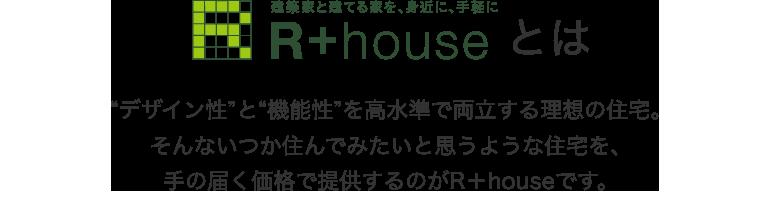 R+houseとは