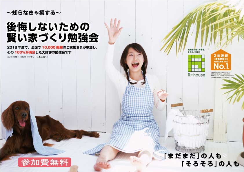 R+house キョウト ウジ
