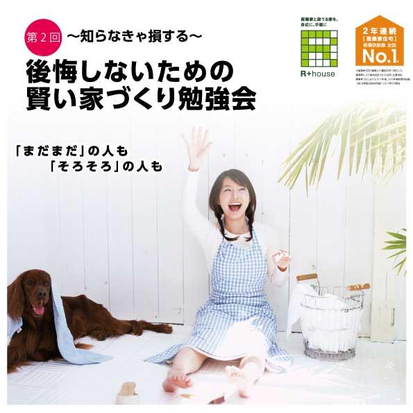 rhouse-benkyokai2