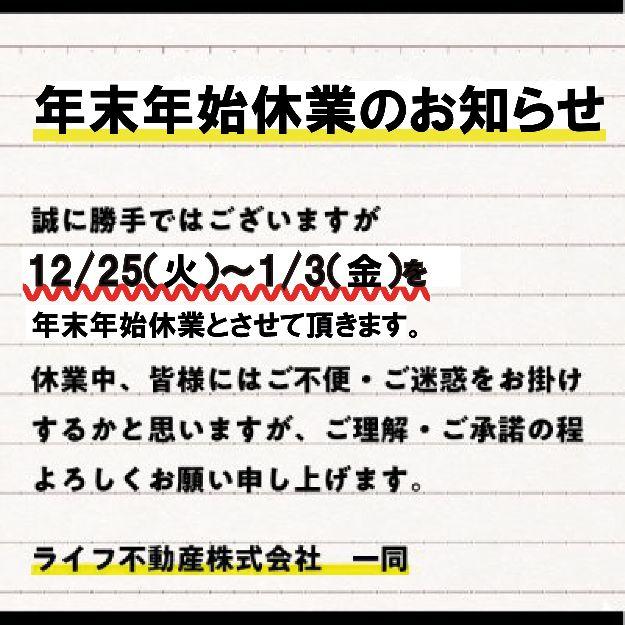 R+house京都宇治年末年始休暇お知らせ