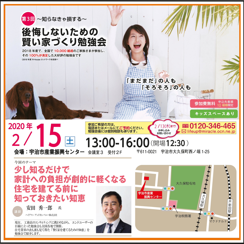 r-house-kyotouji-benkyokai-vol.3