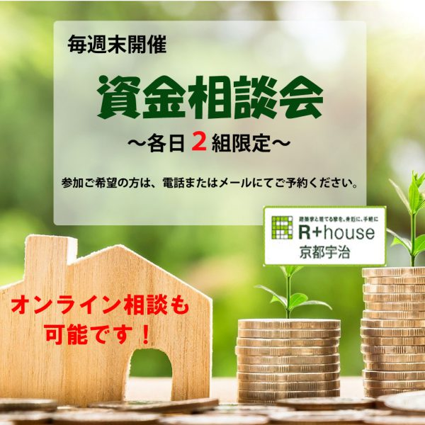 R+house宇治城陽