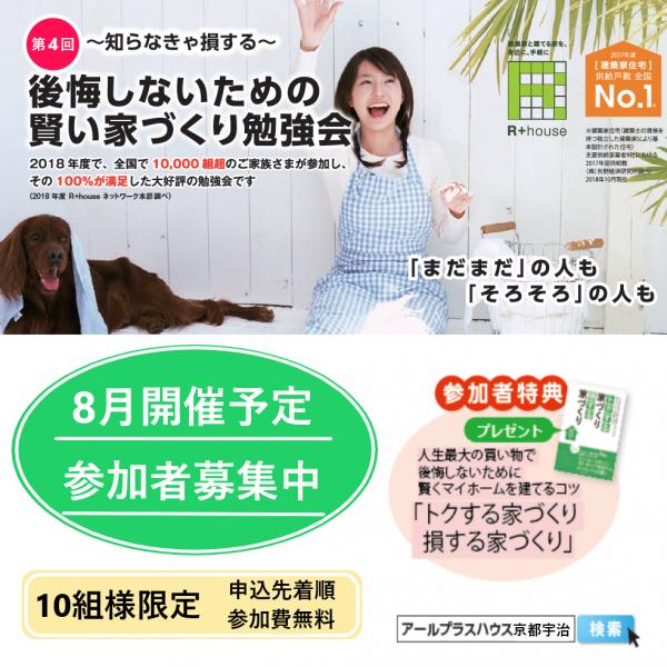 R+house京都宇治城陽インスタグラム勉強会