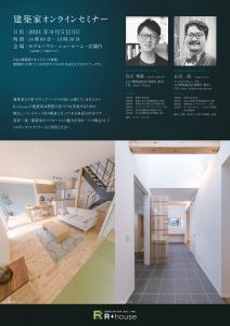 R+houseオンラインセミナー