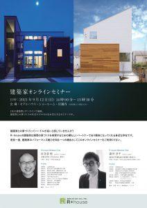 R+house京都宇治イベント案内